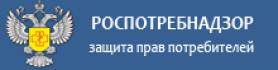 rospotrebnadzor-278×70-278×70